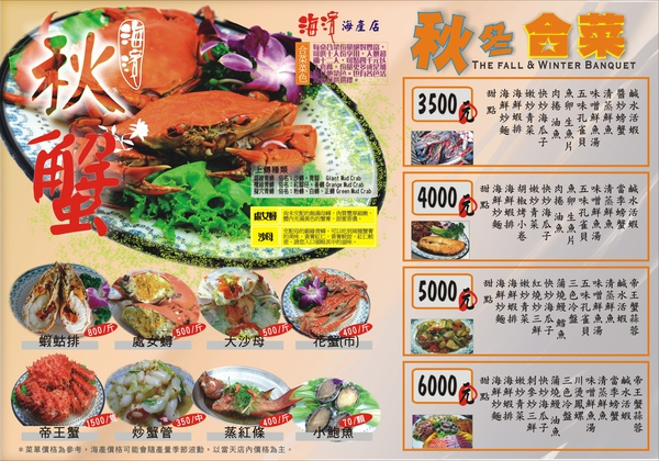 中秋菜單2.jpg