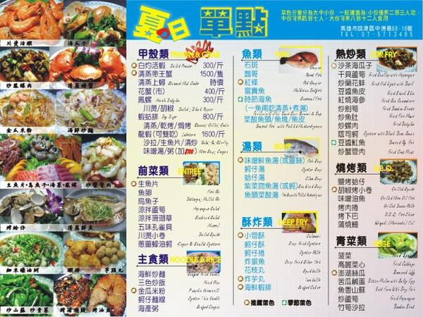 夏日菜單2.jpg