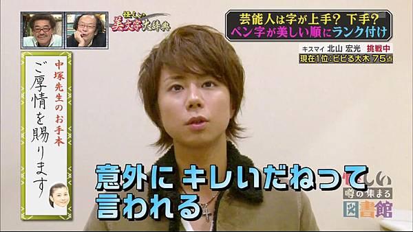 20121106 圖書館-北山宏光[17-20-26]