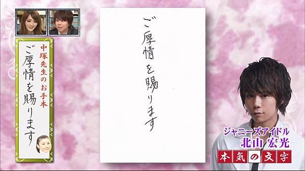 20121106 圖書館-北山宏光[17-21-29]