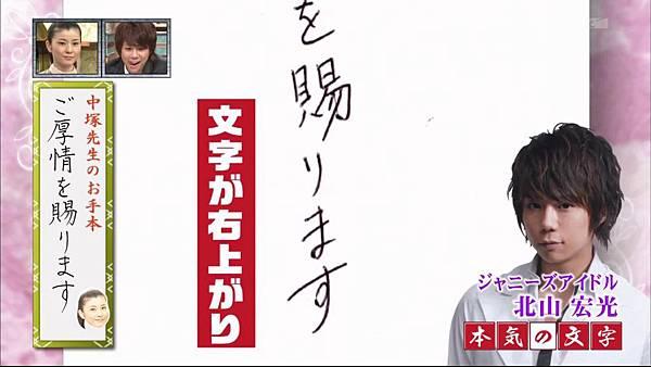 20121106 圖書館-北山宏光[17-21-45]