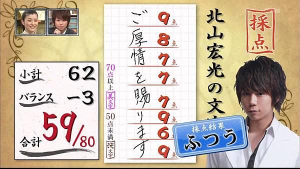 20121106 圖書館-北山宏光[17-22-31]
