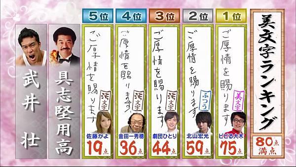 20121106 圖書館-北山宏光[17-22-37]