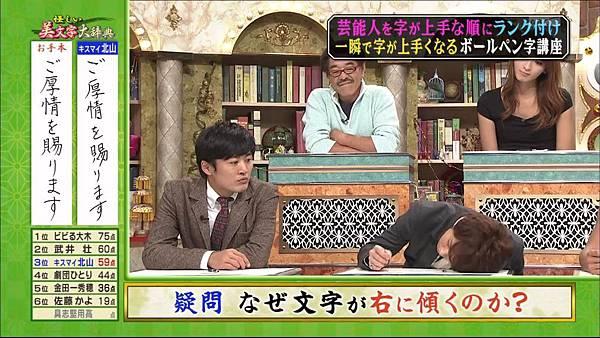 20121106 圖書館-北山宏光[17-23-27]