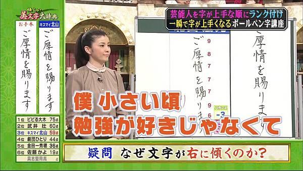 20121106 圖書館-北山宏光[17-23-24]
