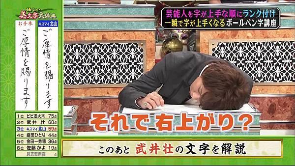 20121106 圖書館-北山宏光[17-23-42]
