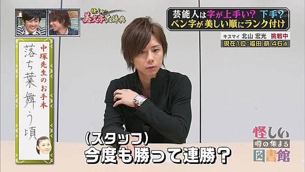 [HD]20121120 中居正広の怪しい噂の集まる図書館 北山03