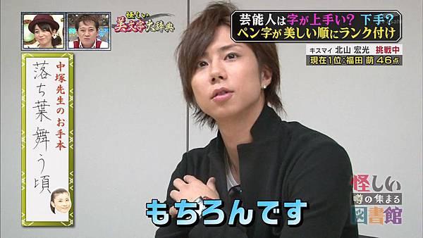 [HD]20121120 中居正広の怪しい噂の集まる図書館 北山04