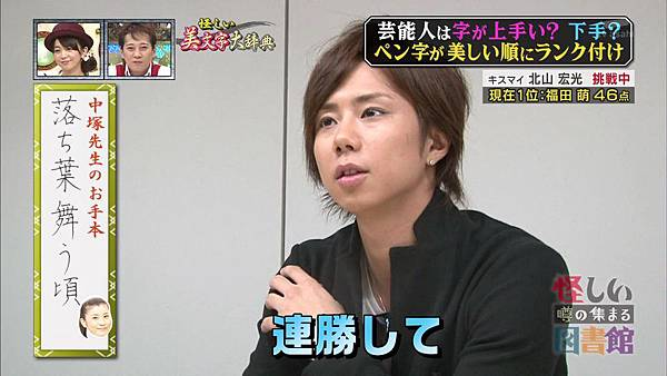 [HD]20121120 中居正広の怪しい噂の集まる図書館 北山05