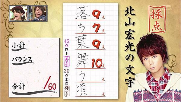 [HD]20121120 中居正広の怪しい噂の集まる図書館 北山09