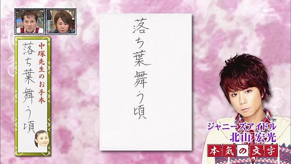 [HD]20121120 中居正広の怪しい噂の集まる図書館 北山08
