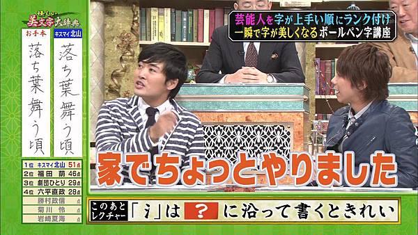 [HD]20121120 中居正広の怪しい噂の集まる図書館 北山14