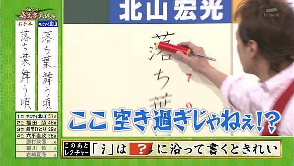 [HD]20121120 中居正広の怪しい噂の集まる図書館 北山15