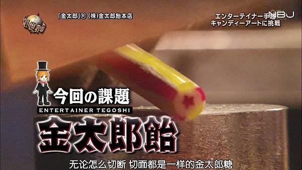 [N.B.J]20130224itteQ 手越糖果藝術制作[13-08-33]