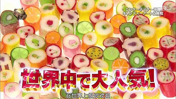 [N.B.J]20130224itteQ 手越糖果藝術制作[13-08-40]