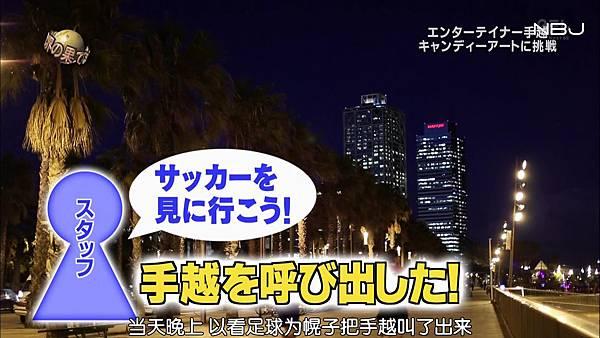 [N.B.J]20130224itteQ 手越糖果藝術制作[13-17-30]
