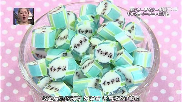[N.B.J]20130224itteQ 手越糖果藝術制作[13-24-30]