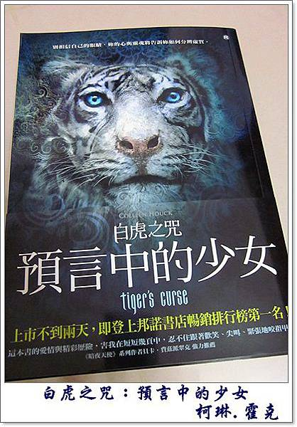 Tiger's Curse-2.jpg