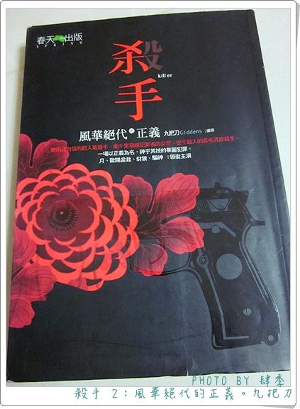 殺手 2:風華絕代的正義.jpg