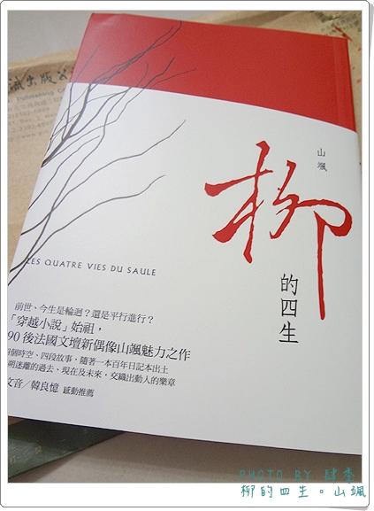 120113柳的四生-2.jpg