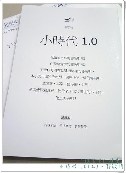 小時代1.0(上).jpg