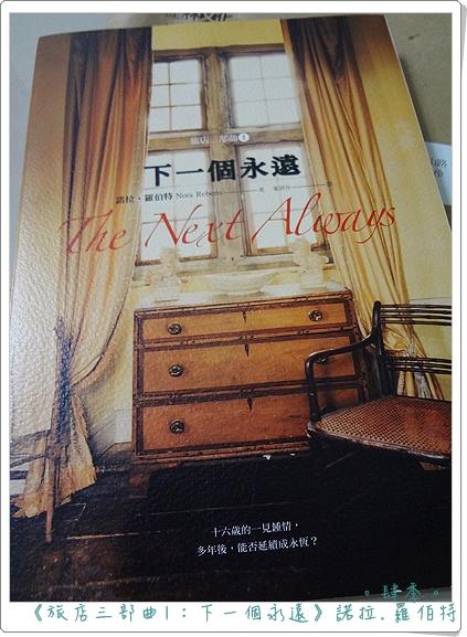 120902旅店三部曲1:下一個永遠-2