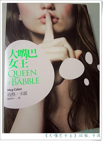 130605大嘴巴女王-2