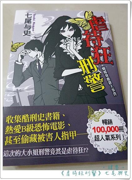 130609虐待狂刑警-2.jpg