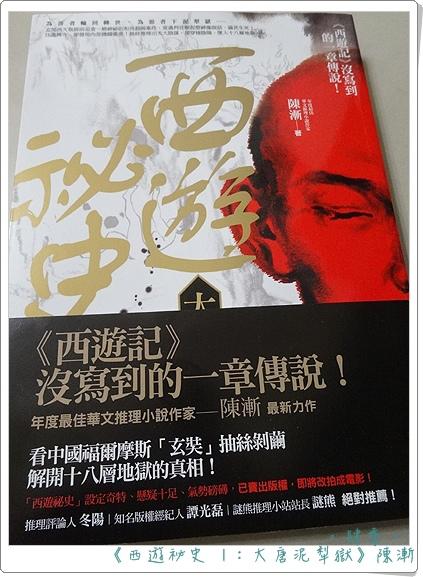 140127西遊祕史 1:大唐泥犁獄-2.jpg
