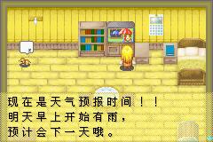 牧場物語女生版_02.bmp