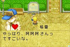 牧場物語女生版_06.bmp