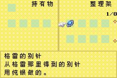 牧場物語女生版_12.bmp
