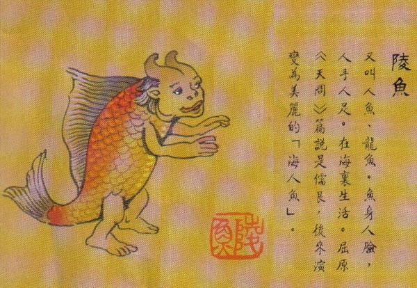 陵魚.jpg