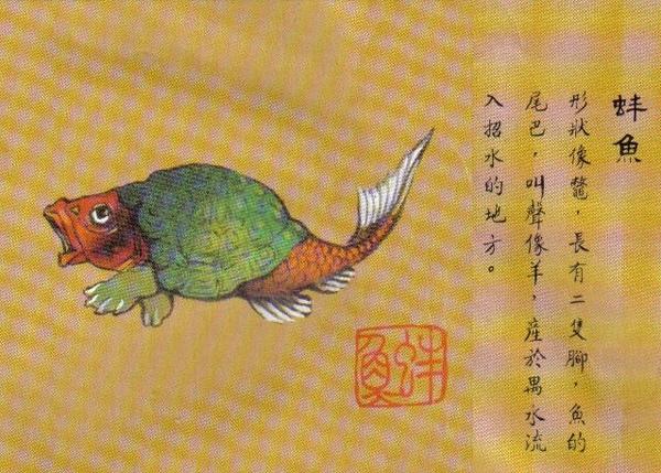 蚌魚.jpg
