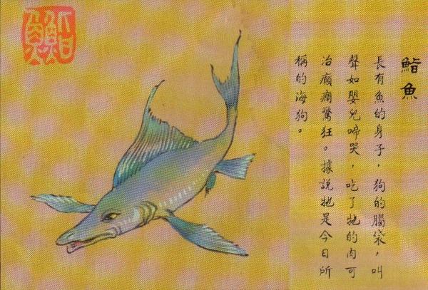 鮨魚.jpg