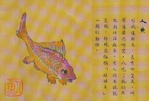 人魚.jpg