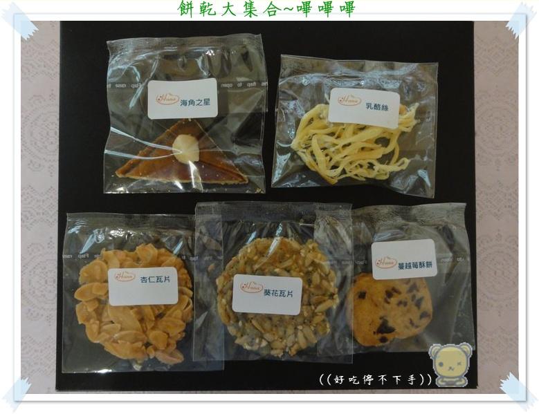 哈娜-手工餅干-22.jpg