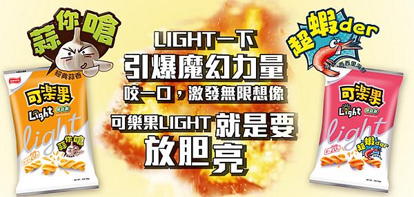 FireShot Capture - 可樂果【Light】魔幻登場,試吃大募集!_ - https___docs.google.com_forms_d_1TsE