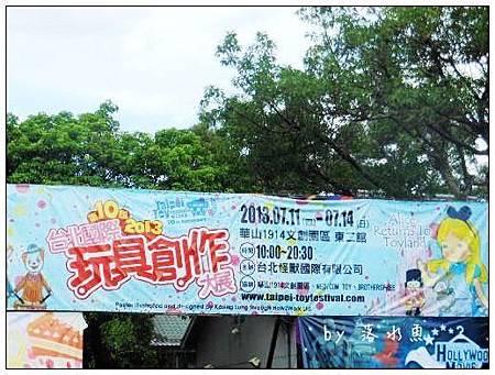 第十屆台北國際玩具創作大展