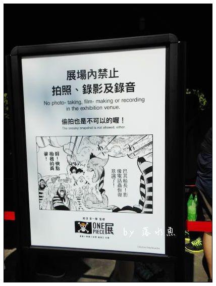 展場內禁止拍照、錄影及錄音