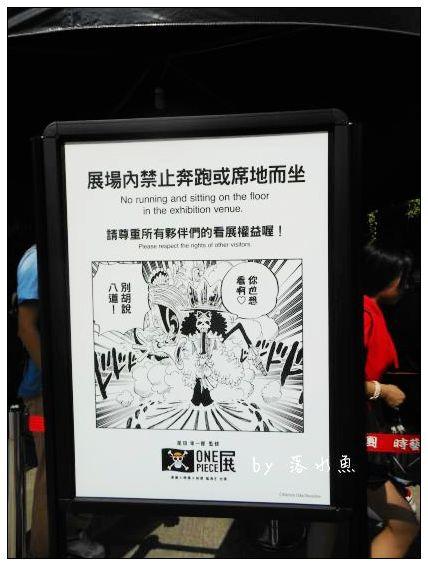 展場內禁止奔跑或席地而坐