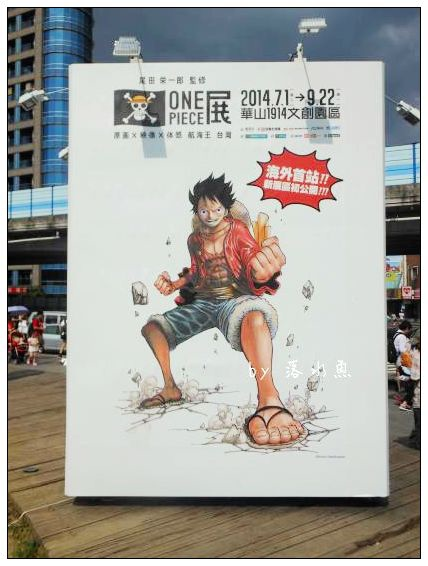ONE PIECE看板3