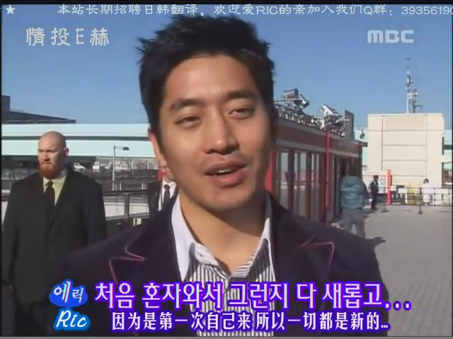 051221 MBC Section TV - Eric 日本行報導 (Eric)[(003453)04-01-01].JPG