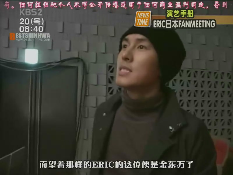 071220 KBS 日本fanmeeting報導 (Eric)[(001361)23-36-02].JPG