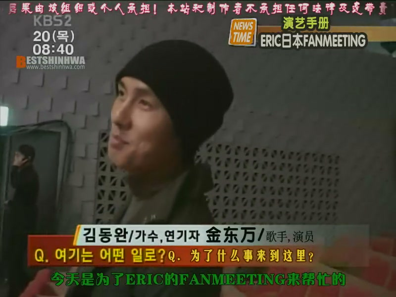 071220 KBS 日本fanmeeting報導 (Eric)[(001559)23-36-38].JPG