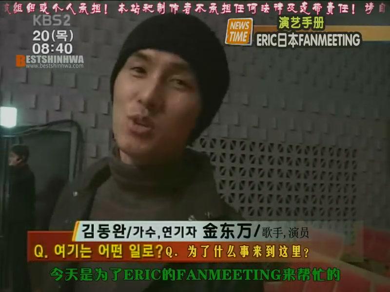 071220 KBS 日本fanmeeting報導 (Eric)[(001582)23-36-38].JPG
