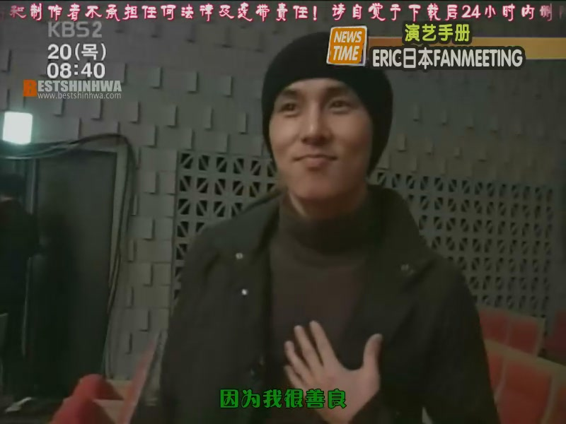 071220 KBS 日本fanmeeting報導 (Eric)[(001649)23-37-20].JPG