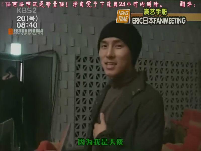071220 KBS 日本fanmeeting報導 (Eric)[(001692)23-37-22].JPG