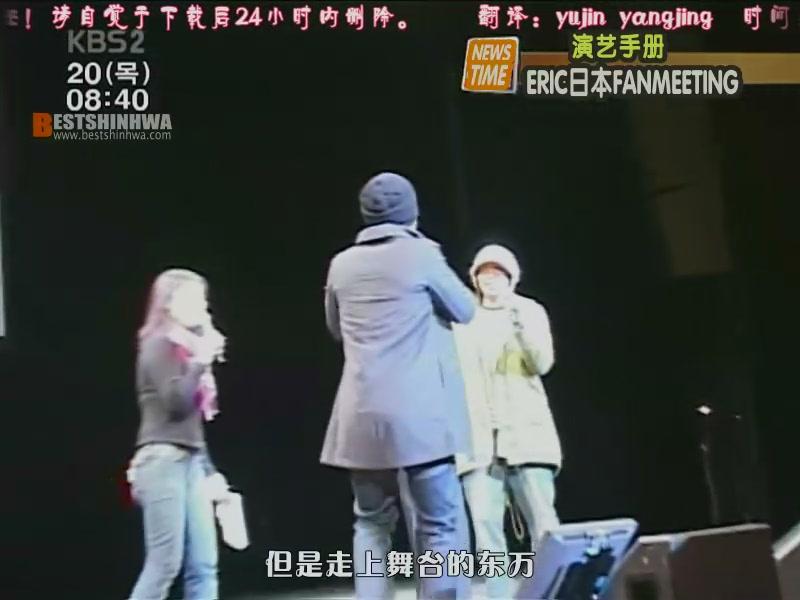 071220 KBS 日本fanmeeting報導 (Eric)[(001749)23-37-23].JPG