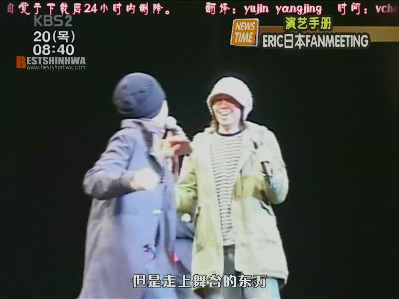 071220 KBS 日本fanmeeting報導 (Eric)[(001764)23-37-24].JPG